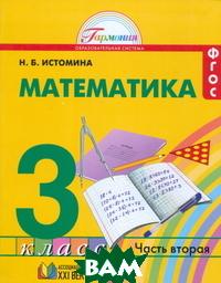 Купить Математика. 3 класс. Учебник. В 2-х частях. Часть 2. ФГОС, Ассоциация XXI век, Н. Б. Истомина, 978-5-418-00136-8