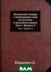 Купить Литовский словарь с толкованием слов на русском и польском языках, Книга по Требованию, А. Юшкевич, 978-5-458-27646-7