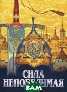 Купить Сила непобедимая, Д. В. Харченко, Дмитрий Харченко, 978-985-545-118-2
