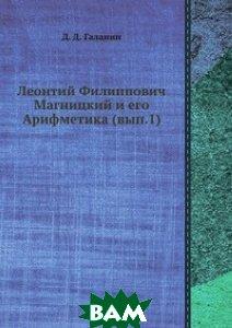 Леонтий Филиппович Магницкий и его Арифметика (вып. 1)