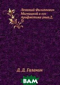 Леонтий Филиппович Магницкий и его Арифметика (вып. 2, 3)