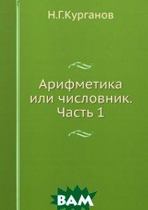 Купить Арифметика или числовник. Часть 1, ЁЁ Медиа, Н.Г.Курганов, 978-5-458-27250-6