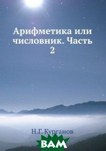 Купить Арифметика или числовник. Часть 2, ЁЁ Медиа, Н.Г. Курганов, 978-5-458-27251-3
