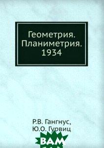 Купить Геометрия. Планиметрия. 1934, ЁЁ Медиа, Р.В. Гангнус, 978-5-458-27266-7