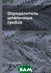 Определитель шляпочных грибов, ЁЁ Медиа, Л. А. Лебедева, 978-5-458-27294-0  - купить со скидкой