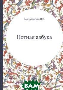 Купить Нотная азбука, ЁЁ Медиа, Кончаловская Н.П., 978-5-458-27709-9