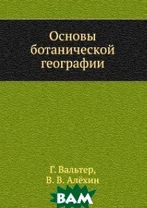 Купить Основы ботанической географии, ЁЁ Медиа, Г. Вальтер, 978-5-458-27310-7