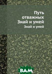 Купить Путь отважных, ЁЁ Медиа, 978-5-458-27424-1