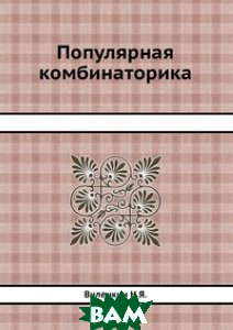 Купить Популярная комбинаторика, ЁЁ Медиа, Виленкин Н.Я., 978-5-458-27755-6
