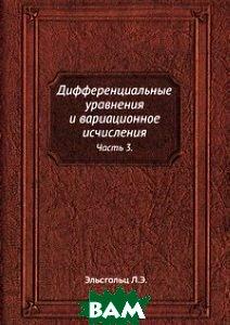 Купить Дифференциальные уравнения и вариационное исчисления., ЁЁ Медиа, Л.Э. Эльсгольц, 978-5-458-27443-2