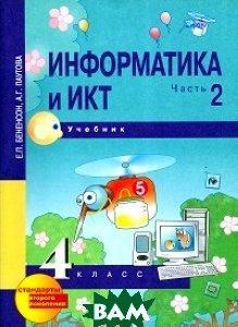 Информатика и ИКТ. 4 класс. В 2 частях. Часть 2