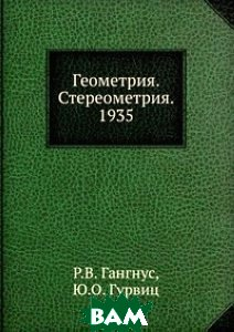 Купить Геометрия. Стереометрия. 1935, ЁЁ Медиа, Р.В. Гангнус, 978-5-458-27444-9