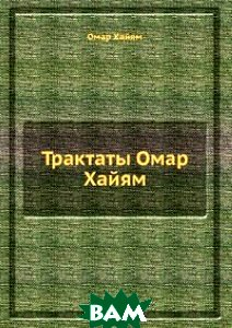 Купить Трактаты Омар Хайям, ЁЁ Медиа, 978-5-458-27584-2