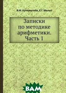 Купить Записки по методике арифметики. Часть 1, ЁЁ Медиа, В.М. Куперштейн, 978-5-458-27478-4