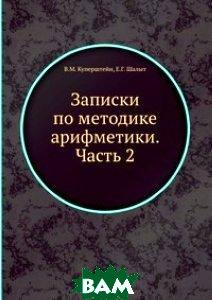 Купить Записки по методике арифметики. Часть 2, ЁЁ Медиа, В.М. Куперштейн, 978-5-458-27479-1