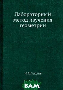 Купить Лабораторный метод изучения геометрии, ЁЁ Медиа, Н.Г. Лексин, 978-5-458-27491-3