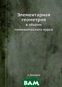 Купить Элементарная геометрия, ЁЁ Медиа, А. Давидов, 978-5-458-27773-0