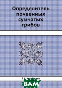 Купить Определитель почвенных сумчатых грибов, ЁЁ Медиа, Т. С. Кириленко, 978-5-458-27913-0