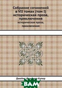 Купить Собрание сочинений в VII томах (том I), ЁЁ Медиа, Джеймс Фенимор Купер, 978-5-458-27945-1