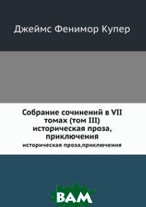 Купить Собрание сочинений в VII томах (том III), ЁЁ Медиа, Джеймс Фенимор Купер, 978-5-458-27953-6