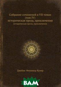 Купить Собрание сочинений в VII томах (том IV), ЁЁ Медиа, Джеймс Фенимор Купер, 978-5-458-27957-4