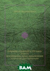 Купить Собрание сочинений в VII томах (том V), ЁЁ Медиа, Джеймс Фенимор Купер, 978-5-458-27960-4