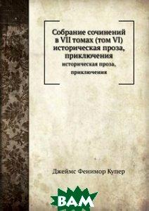 Купить Собрание сочинений в VII томах (том VI), ЁЁ Медиа, Джеймс Фенимор Купер, 978-5-458-27963-5