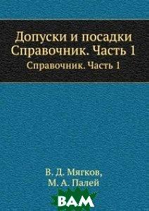 Купить Допуски и посадки, Книга по Требованию, В. Д. Мягков, 978-5-458-28014-3