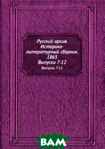 Купить Русский архив. Историко-литературный сборник. 1865, ЁЁ Медиа, 978-5-458-28046-4