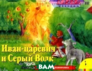 Купить Иван Царевич и серый волк. Книжка-панорамка, РОСМЭН, 978-5-353-07851-7