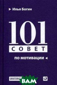 Купить 101 совет по мотивации, Альпина Паблишер, Илья Богин, 978-5-9614-1913-9