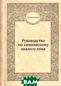Купить Руководство по химическому анализу почв, ЁЁ Медиа, Е. В. Аринушкина, 978-5-458-28118-8