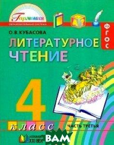Литературное чтение. Любимые страницы. 4 класс. Учебник. В 4-х частях. Часть 3. ФГОС