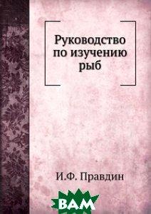 Купить Руководство по изучению рыб, ЁЁ Медиа, И.Ф. Правдин, 978-5-458-28336-6