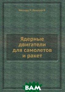 Купить Ядерные двигатели для самолетов и ракет, ЁЁ Медиа, Бассард Р., 978-5-458-28580-3