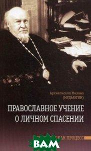 Купить Православное учение о личном спасении. Спасение как процесс, Статисъ, Архиепископ Михаил (Мудьюгин), 978-5-7868-0035-8