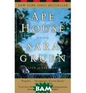 Купить Ape House, Random House, Inc., Gruen Sara, 978-0-8129-8199-5
