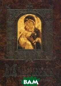 Купить Православный молитвослов на всякую потребу, Свято-Елисаветинский женский монастырь в Минске, 978-985-7020-30-0