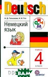 Купить Немецкий язык. Учебник. 4 класс. ФГОС (+ CD-ROM), Дрофа, Гальскова Н.Д., 978-5-358-08474-2
