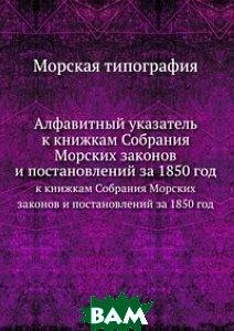 Купить Алфавитный указатель, ЁЁ Медиа, Морская типография, 978-5-458-23407-8