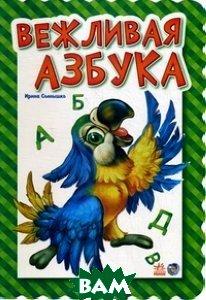 Вежливая азбука, Ранок ООО, Солнышко Ирина, 978-966-74-7106-4  - купить со скидкой