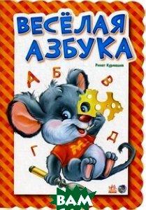 Веселая азбука, Ранок, Курмашев Ренат Феритович, 978-966-313-926-5  - купить со скидкой
