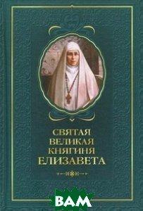 Святая великая княгиня Елизавета. Сост. Копяткевич Т.