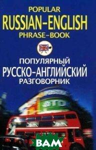 Купить Популярный русско-английский разговорник, ЦЕНТРПОЛИГРАФ, Яшкова Т.В., 978-5-227-05069-4