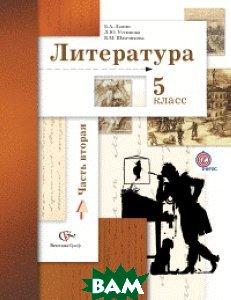 Купить Литература. 5 класс. Учебник. Часть 2. ФГОС, Вентана-Граф, Ланин Б.А., 978-5-360-00289-5