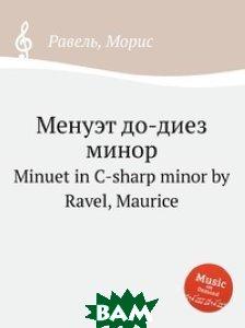 Купить Менуэт до-диез минор, Музбука, Ravel, 978-5-8848-3951-9