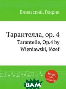 Тарантелла, op. 4
