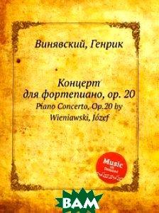 Купить Концерт для фортепиано, op. 20, Музбука, Венявский Юзеф, 978-5-8849-6222-4