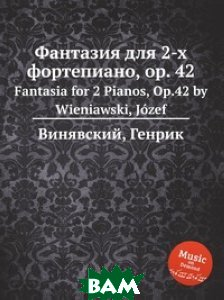 Купить Фантазия для 2-х фортепиано, op. 42, Музбука, Wieniawski, 978-5-8849-6220-0