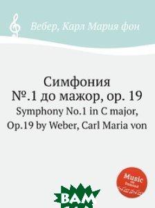 Симфония .1 до мажор, op. 19